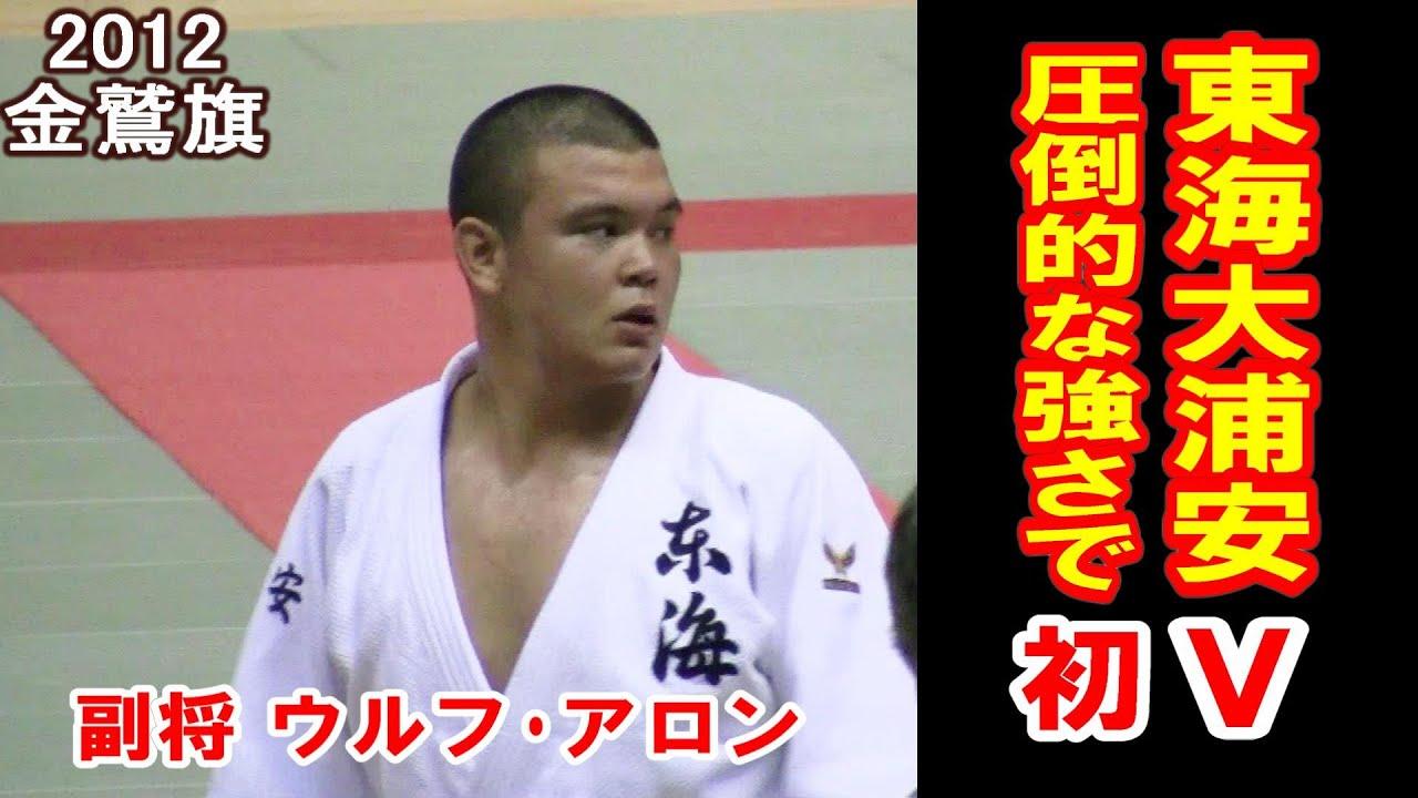 ウルフ 東京オリンピック金メダル! 2012金鷲旗 初優勝の決勝戦