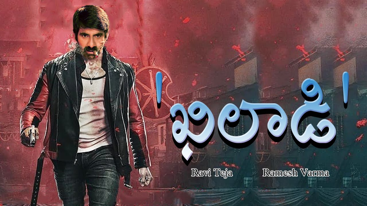 ఖిలాడి'గా మాస్ మహారాజా..! | Khiladi Movie | Ravi Teja | Ramesh Varma -  YouTube  Ravi Teja's Khiladi poster is out maxresdefault