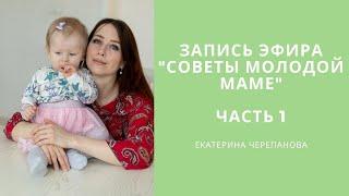 Запись эфира Советы молодой маме Часть 1 Как молодой маме себя не потерять