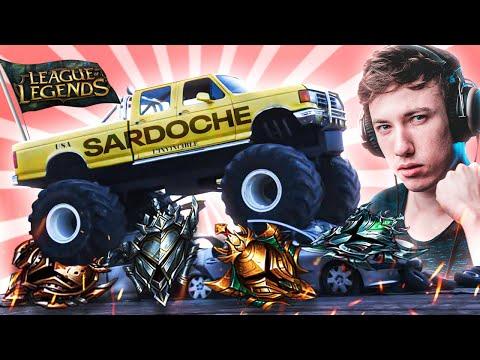 SARDOCHE - COMMENT ROULER SUR LE LADDER (League Of Legends)