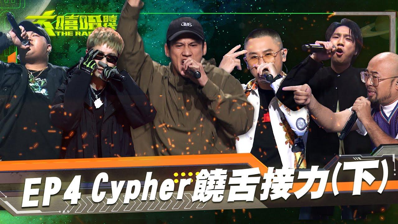 Download 【大嘻哈時代】EP4完整版 Cypher饒舌接力 (下) Up直播