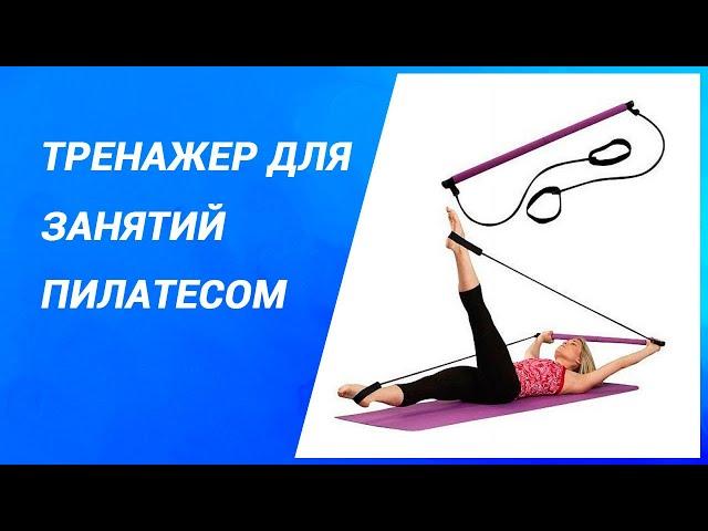 Портативный тренажер для занятий пилатесом Portable Pilates Studio