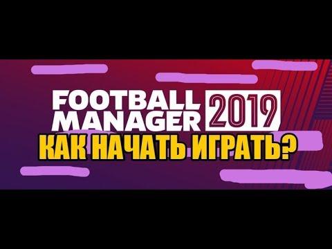 Как начать играть в Football Manager?