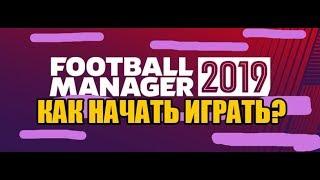 видео: Как начать играть в Football Manager?