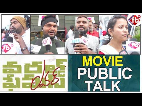 world-famous-lover-movie-telugu-public-talk,-review-and-rating-|-#vijaydevarakonda-|-fbtv-|