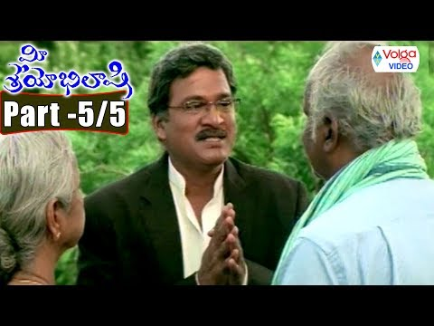Mee Sreyobhilashi Movie Parts 5/5   Rajendra Prasad   Volga Videos