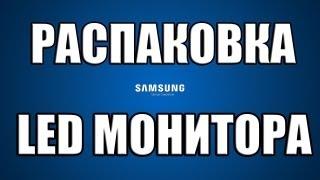 Розпакування LED монітор Samsung 18'5''