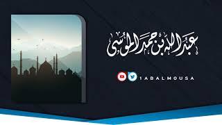 عبدالله الموسى (سورة إبراهيم) رمضان ١٤٣٩هـ