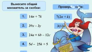 Распределительный закон умножения.  5 класс.  Уроки с Аркадием