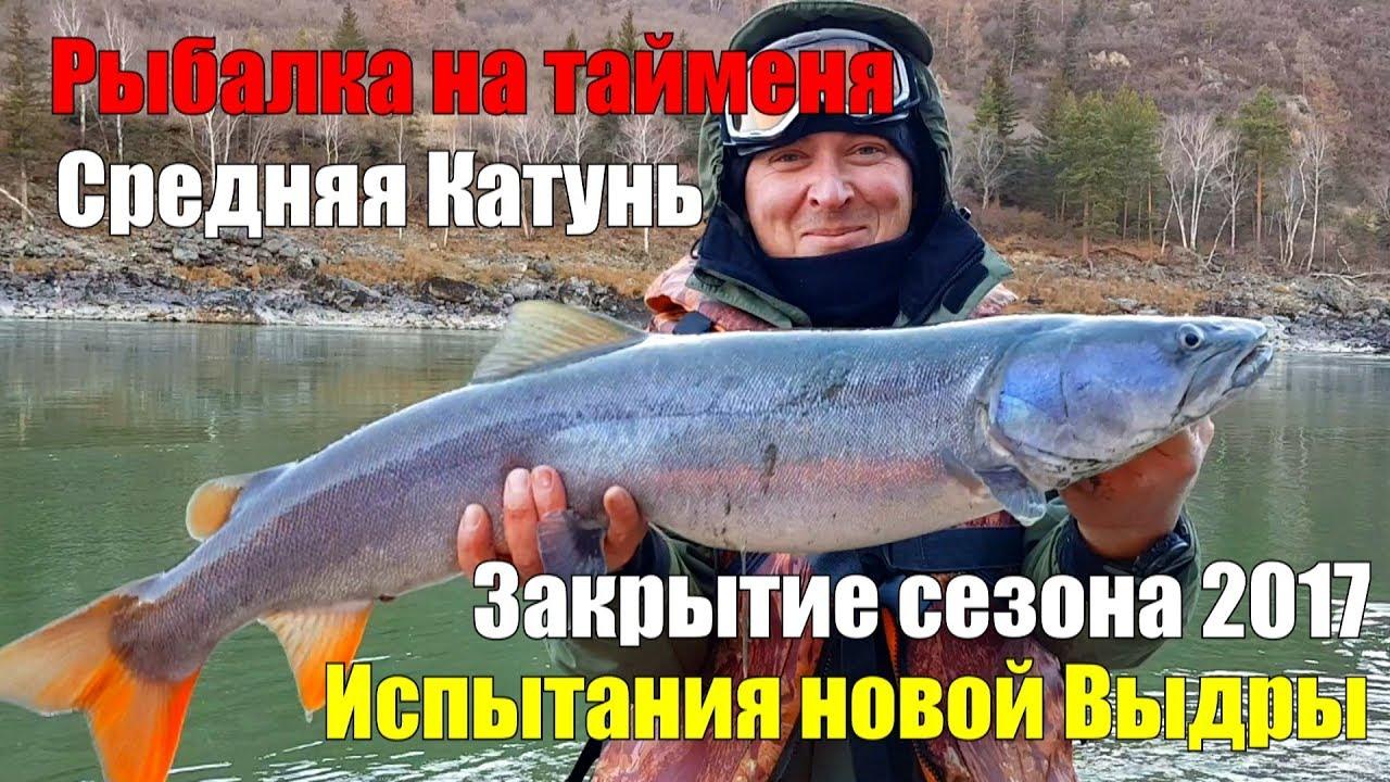 Рыбалка на тайменя/Алтай, река Катунь/Испытания новой лодки Выдра 430 и Выдра 600/