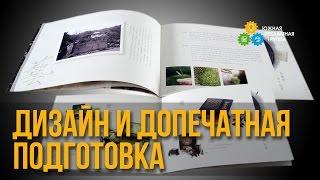 Дизайн и допечатная подготовка каталогов, журналов, буклетов(, 2016-04-05T11:19:18.000Z)