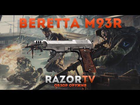 Warface Обзор пистолета Beretta M93R