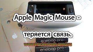 Apple Magic Mouse - теряется связь. Bluetooth Hackintosh. Разборка и ремонт