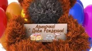 Арина! С Днем Рождения! vk.com/Teddy_4U