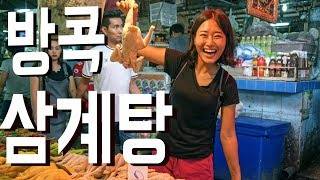 [태국여행] 방콕에서 몸보신하기 (Feat.삼계탕)