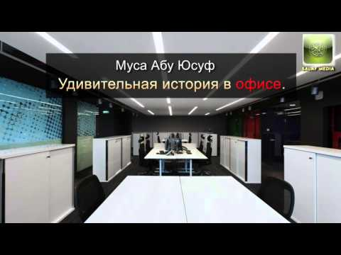Удивительная история в офисе  Муса Абу Юсуф аш-Шишани