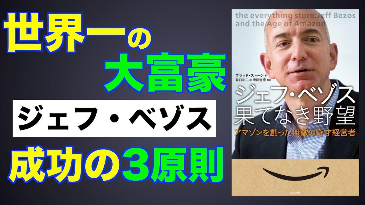 """アマゾン創業者ジェフ・ベゾスが世界一の大富豪になれた""""3つの秘訣 ..."""