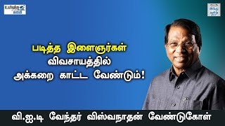 educated-youth-should-be-interested-in-agriculture-vit-chancellor-g-viswanathan-hindu-tamil-thisai