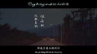 [Vietsub - Pinyin] Con Đường Bình Dị - Châu Thâm ft. Phác Thụ