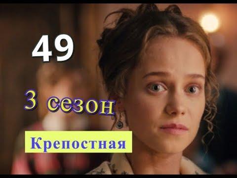 Крепостная 3 СЕЗОН 49 серия. Дата возможного выхода серии
