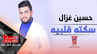 حسين غزال - سكتة قلبية 2018 | {Hussain Ghazal - Sakta Qalbya {Official Audio