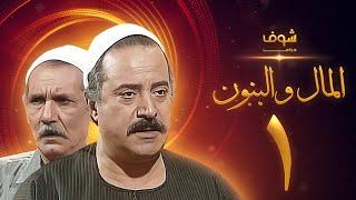 مسلسل المال والبنون الجزء الاول الحلقة 1 - عبدالله غيث - يوسف شعبان