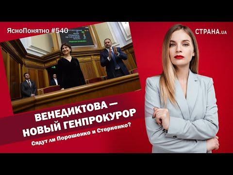 Венедиктова - новый Генпрокурор. Сядут ли Порошенко и Стерненко? ЯсноПонятно #540 By Олеся Медведева