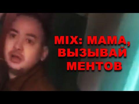 MIX: Мама, вызывай ментов @Анатолий Шарий