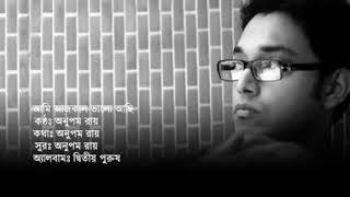 Ami aaj Kal valo achi Whatsapp status lyrics Anupom Roy.  আমি আজকাল ভালো আছি , অনুপম রায়