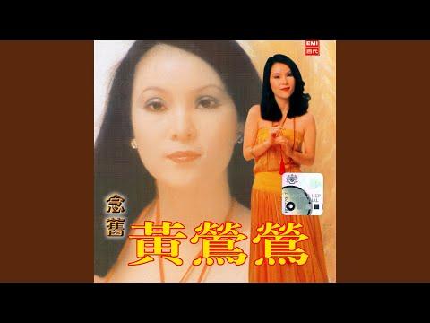 Xin Zhong Meng Zhong
