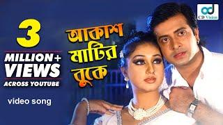 Akash Matir Buke | Hay Prem Hay Valobasha (2016) | HD Video Song | Shakib Khan | Apu | CD Vision