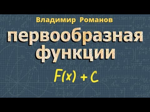 Неопределённый интеграл-23из YouTube · Длительность: 10 мин36 с