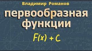 Первообразная функции - РЕШЕНИЕ ПРИМЕРОВ - Алгебра 10 и 11 класс