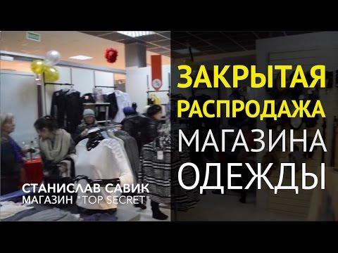 Распродажа женской одежды - YouTube