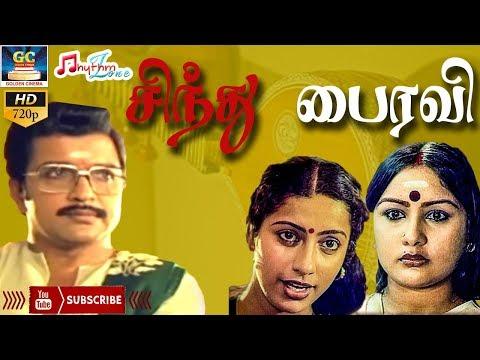 சிந்து பைரவி திரைப்படம் | SINDHU BHAIRAVAI FULL MOVIE HD | Sivakumar, Suhasini, Sulakshana