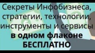 Отзыв о курсе Александра Писаревского Инфобизнес Наизнанку