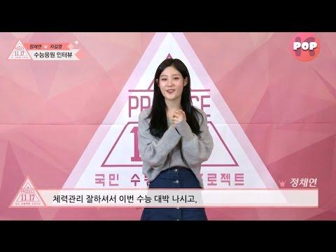 [Eng Sub] I.O.I DIA Chaeyeon & Cha Gil Young 161110 Nation SAT Daebak Project Interview 수능응원가