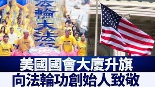 美國國會大廈升旗 向李洪志先生致敬 新唐人亞太電視 20200516
