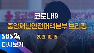10/15(금) '코로나19' 중앙재난안전대책본부 브리핑 / SBS