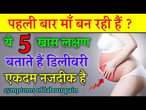 प्रसव पीड़ा के लक्षण | Symptoms Of Labour Pain In 9th Month in Hindi | Pregnancy 37 Weeks