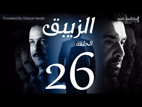 مسلسل الزيبق HD - الحلقة 26- كريم عبدالعزيز وشريف منير  EL Zebaq Episode   26