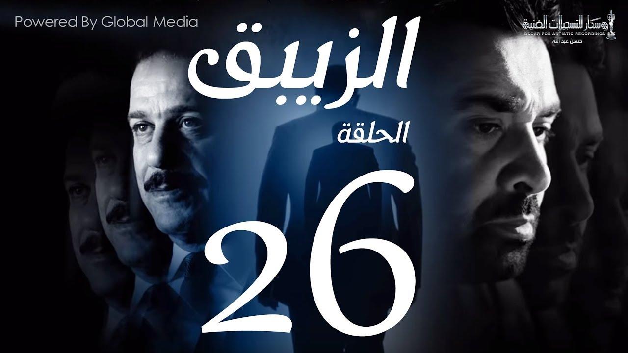 مسلسل الزيبق Hd الحلقة 26 كريم عبدالعزيز وشريف منير El Zebaq