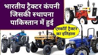 escort tractor history,एस्कॉर्ट ट्रैक्टर का इतिहास डीलरशिप से मैन्युफैक्चरिंग तक - agritech guruji