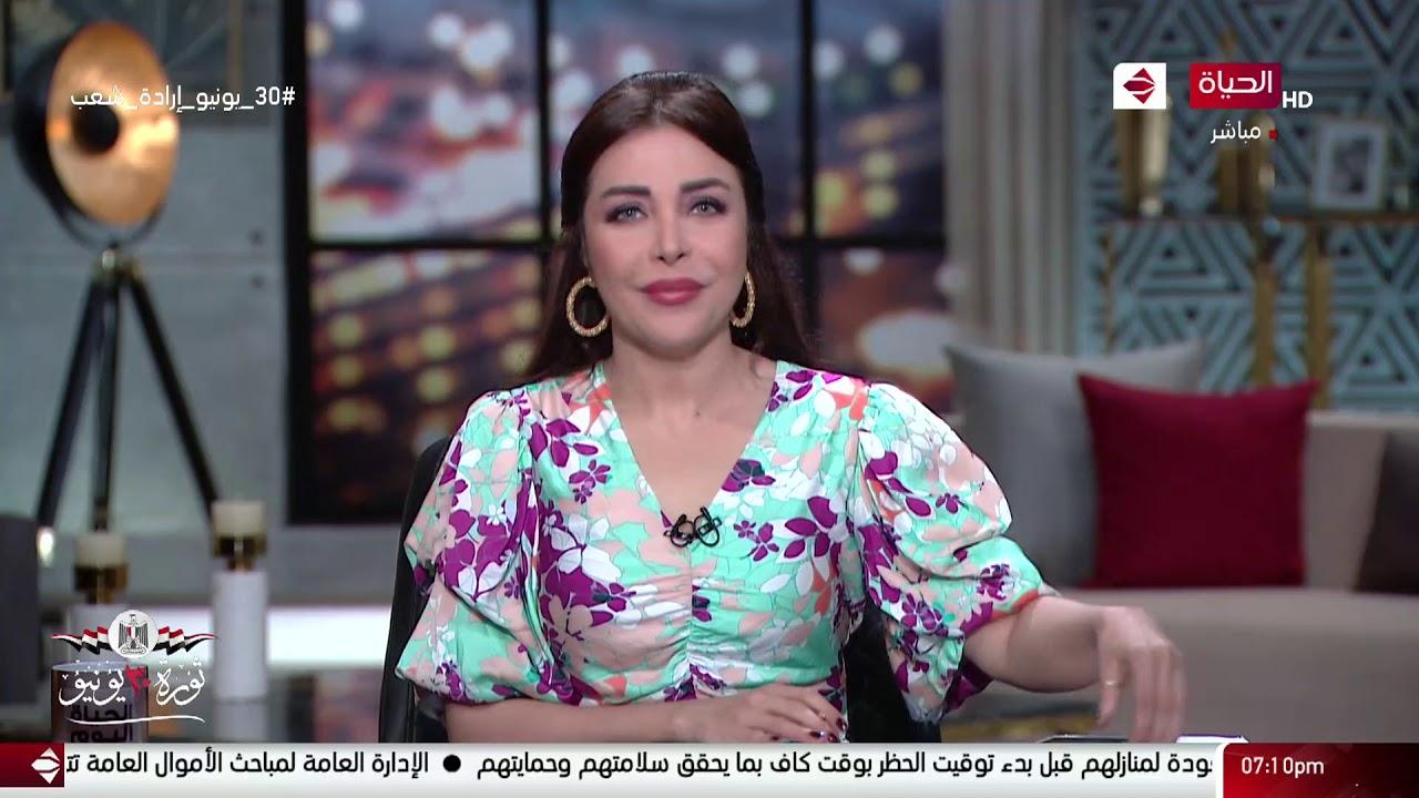الحياة اليوم - لبنى عسل ومحمد مصطفى شردي | الأحد 28 يونيو 2020 - الحلقة الكاملة