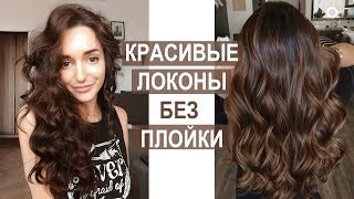 видео Как красиво накрутить волосы без плойки и утюжка
