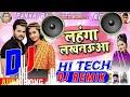 Jaan Mare Lahanga E lucknow Dj Mixजान मारे लहंगा ई लखनऊआ Bhojpuri superhit DJ hard Mix no Voice Tag