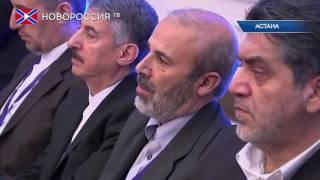 В Астане завершились переговоры по Сирии
