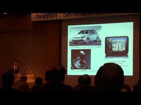Iwashin Bank Seminar Brasil