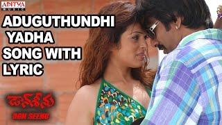 Aduguthundhi Song With Lyrics - Don Seenu Songs - Shriya Saran,Anjana Sukhani