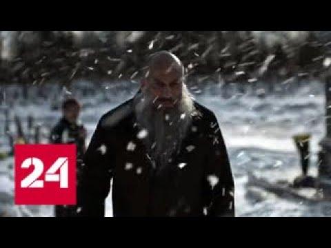 'Непрощенный': в Москве прошла премьера фильма о трагедии Виталия Калоева - Россия 24